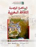 المناظرة الوطنية حول الثقافة المغربية، والتوقيع على مذكرة تفاهم مع اتحاد كتاب المغرب للتنسيق وتعزيز التعاون بينهما.