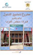Lancement jeudi à Rabat du projet du Fonds pour la transition en faveur de l'appui et du développement des capacités de la Chambre des représentants