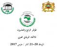 24ème session de l'Union Interparlementaire Arabe